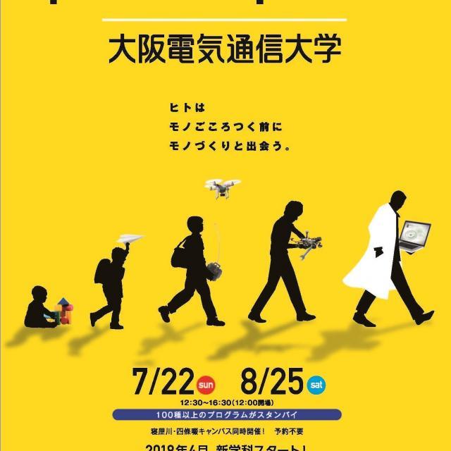 大阪電気通信大学 100種類以上のプログラムから自由にセレクト!自由参加型1