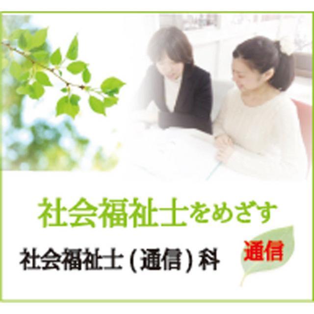 ●【併設学科】社会福祉士(通信)科(9ヶ月・1年7ヶ月)