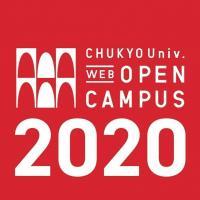 中京 大学 オープン キャンパス