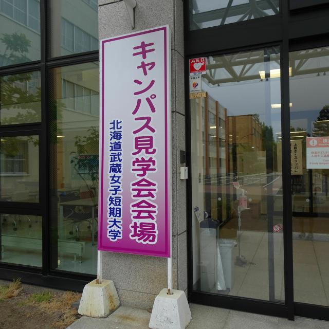 北海道武蔵女子短期大学 第5回キャンパス見学会2