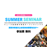 AO入学イベント「サマーセミナー!」の詳細