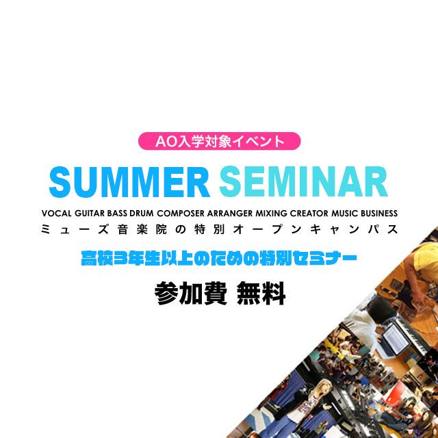 ミューズ音楽院 AO入学イベント「サマーセミナー!」1