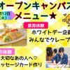 名古屋こども専門学校 選べる体験★クレープ作りorメッセージカード作り