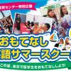 専門学校 東京ビジネス外語カレッジ ISI おもてなし英語サマースクール