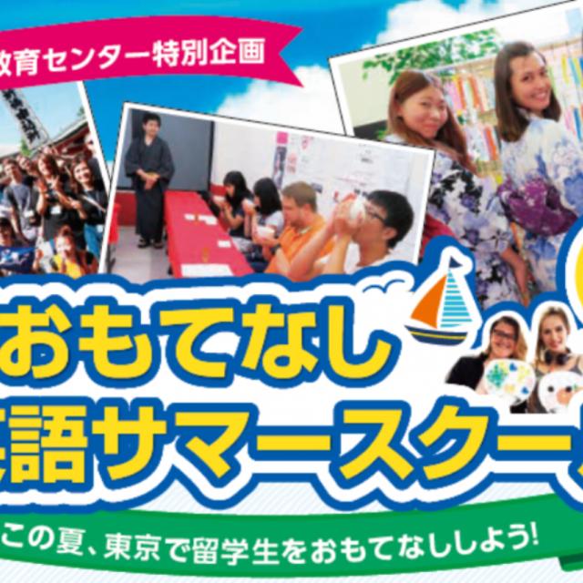 専門学校 東京ビジネス外語カレッジ ISI おもてなし英語サマースクール1