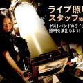 コンサートスタッフになりたい!#ライブ#照明#音響/神戸・甲陽音楽&ダンス専門学校