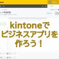 日本国際工科専門学校 【ビジネスシステム】kintoneでビジネスアプリを作ろう
