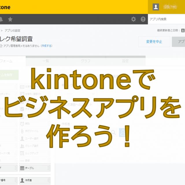日本国際工科専門学校 【ビジネスシステム】kintoneでビジネスアプリを作ろう1