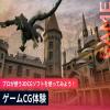 京都デザイン&テクノロジー専門学校 ゲームCG体験!