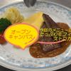 横浜調理師専門学校 神無月のオープンキャンパスです!