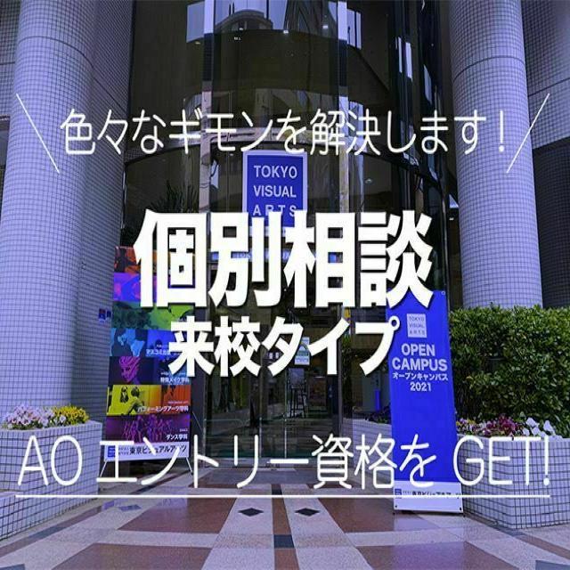 東京ビジュアルアーツ 個別相談1