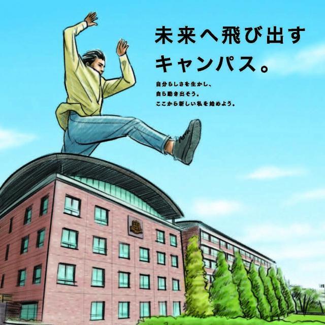 関大 オープン キャンパス