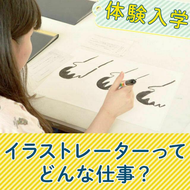 阿佐ヶ谷美術専門学校 イラストレーターってどんな仕事?1