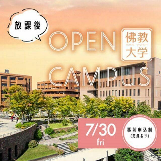 佛教大学 7月放課後オープンキャンパス1