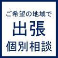 出張個別相談/福島医療専門学校