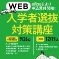 一般選抜対策講座Web【事前予約必須】/岐阜聖徳学園大学