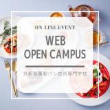 【毎日開催】いつでも参加できる WEBオープンキャンパスの詳細