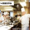大阪調理製菓専門学校ecole UMEDA 【放課後参加可能!】ナイトオープンキャンパス