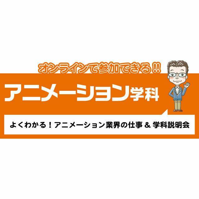 専門学校 九州デザイナー学院 アニメーション学科 オンライン学科説明会・相談会1
