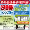 総合学園ヒューマンアカデミー仙台校 高速バス無料キャンペーン 高速バス往復分負担!!
