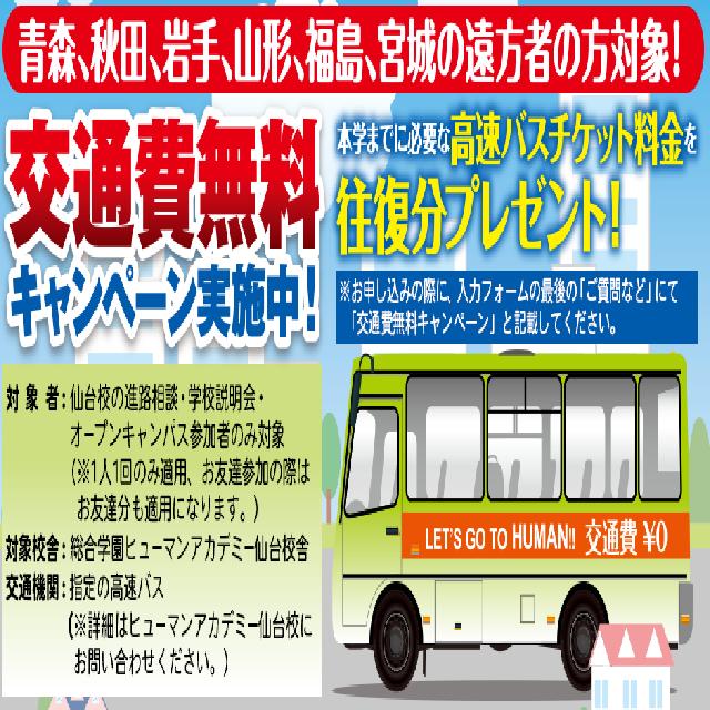 総合学園ヒューマンアカデミー仙台校 高速バス無料キャンペーン 高速バス往復分負担!!1