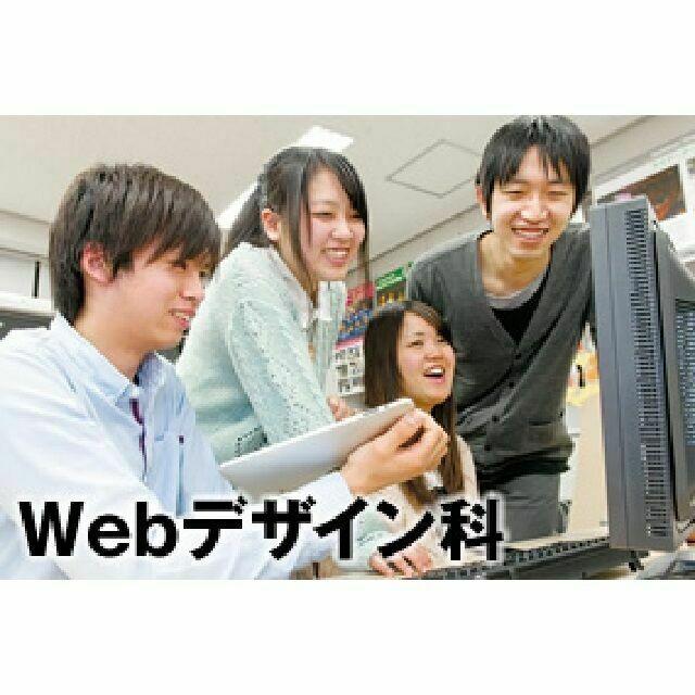 日本電子専門学校 【Webデザイン科】オープンキャンパス&体験入学1