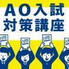 関西学研医療福祉学院 AO入試対策講座