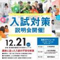 【12/21(土)】「入試対策説明」開催!!/新潟食料農業大学