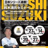 【スポーツ】ソフトバンクホークストレーナーによる体験の詳細